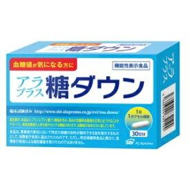 アラプラス 糖ダウン 30日分 30カプセル