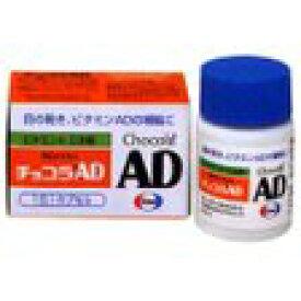 チョコラAD 50カプセル(第(2)類医薬品)