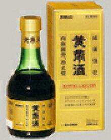 【第3類医薬品】黄帝酒 280ml(滋養強壮剤/薬用酒)