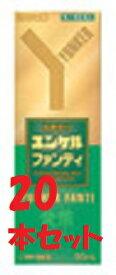 (みどりいろ20本セット)【第2類医薬品】ユンケルファンティ(新) 50ml×20本(ユンケル ドリンク剤/生薬製剤)