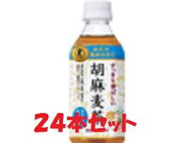 (24本セット)サントリー 胡麻麦茶 ペット 350ml×24本