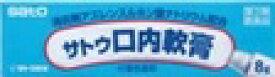 【第3類医薬品】サトウ口内軟膏 8g[sato(サトウ製薬) 口中薬/口内炎/軟膏]
