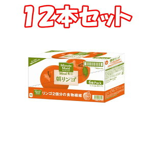 (12本セット)ミニッツメイド 朝リンゴ 180g×6個×2箱 まとめ買い 7700円以上で送料無料 離島は除く