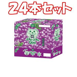 (24本セット)ミニッツメイド ぷるんぷるんQoo(クー) ぶどう 125G×6個×4箱 まとめ買い 7700円以上で送料無料 離島は除く