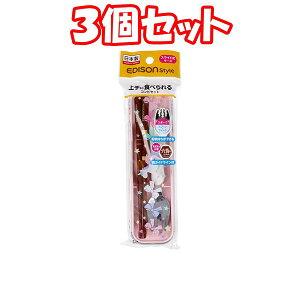(3個セット)日本製 エジソンスタイル 上手にたべられる コンビセット メルヘン*3個 まとめ買い 7700円以上で送料無料 離島は除く