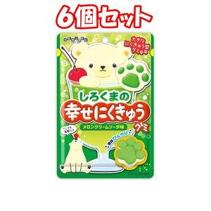(6個セット)扇雀飴本舗 しろくまの幸せにくきゅうグミメロンクリーム 7700円以上で送料無料 離島は除く