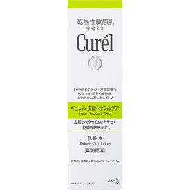 キュレル 皮脂トラブルケア 化粧水 150ml(花王 キュレル 敏感肌 化粧水)