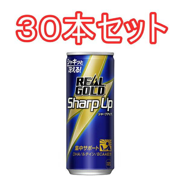 (30本セット)リアルゴールドシャープアップ 250ml缶×30本(1ケース)