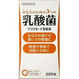 【指定医薬部外品】アスリセート整腸薬 550錠