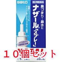 10個セット(第2類医薬品)ナザール スプレー(ポンプ 青)30ml×10個[ナザール 鼻炎薬/鼻水/鼻炎スプレー]こちらは商品引換での発送は不可です