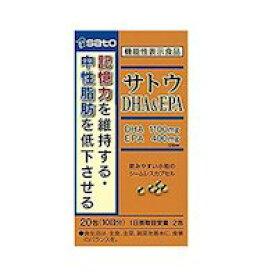 【1個まで送料250円(定型外郵便)】サトウDHA&EPA 10日分 (20包)(発送方法を宅配便ご選択の場合は宅配便(宅配便送料)にて発送いたします)