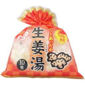 ぎょくろえん 国産100%生姜湯10P(20g*10袋入)