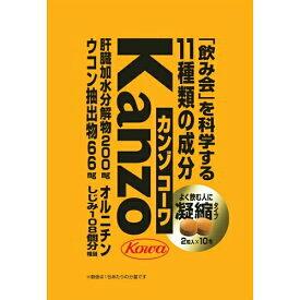 興和新薬 カンゾコーワ 粒 2粒×10包