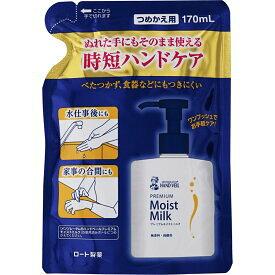 (詰め替え)メンソレータム ハンドベール プレミアムモイストミルク つめかえ用(170mL)