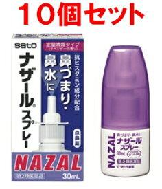 (10個セット)【第2類医薬品】ナザールスプレー 30ml(ラベンダー)×10個