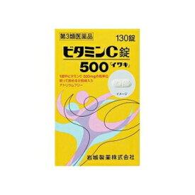 【第3類医薬品】ビタミンC錠500「イワキ」(130錠)【岩城製薬】
