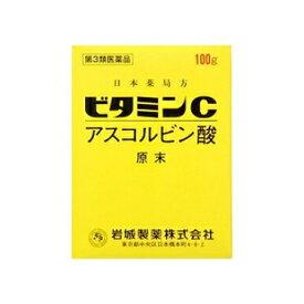 【第3類医薬品】イワキ ビタミンC アスコルビン酸 原末(100g)【岩城製薬】
