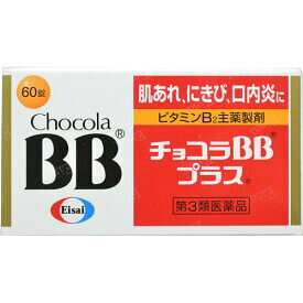 チョコラBBプラス 60錠(第3類医薬品)