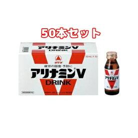 (ケース販売50本セット)アリナミンV 50ml×10本入り×5個[栄養ドリンク]