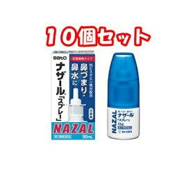 (10個セット)【第2類医薬品】ナザールスプレー 30ml(青)×10個