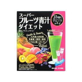 日本薬健 スーパーフルーツ青汁ダイエット (30包)