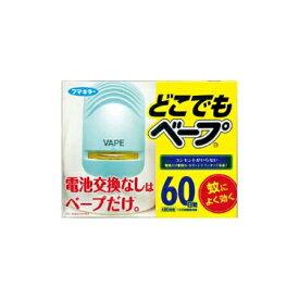 フマキラー どこでもベープ 蚊取り 60日セット ブルー(本体+取替)