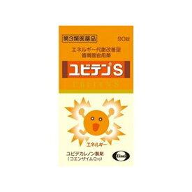★【第3類医薬品】ユビテンS(90錠)