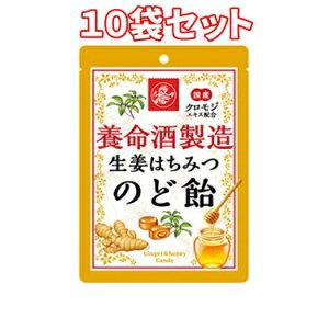 (10袋セット)養命酒製造 生姜はちみつのど飴(76g)×10袋セット