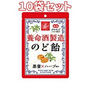 (10袋セット)養命酒製造 のど飴 黒蜜*ハーブ風味(76g)×10袋セット