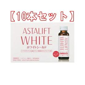 (10本セット)アスタリフト ASTALIFT ホワイト ドリンク ホワイトシールド 50ML×10本 富士フイルム アスタキサンチン