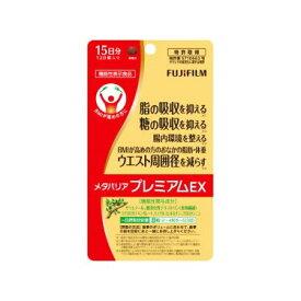 メタバリアプレミアムEX120粒(15日分)