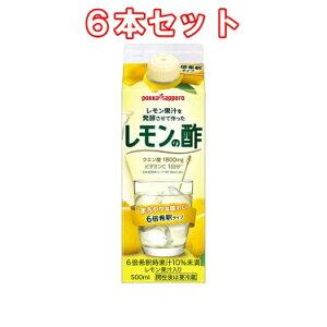 (6本セット)ポッカサッポロ レモン果汁を発酵させて作ったレモンの酢 500ml×6本