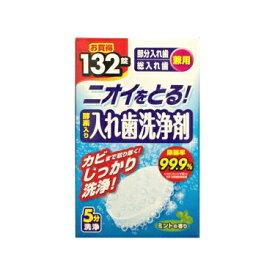 ニオイをとる! 酵素入り入れ歯洗浄剤 ミントの香り 132錠 ライオンケミカル