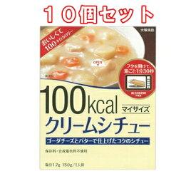 (10個セット)大塚食品 マイサイズ クリームシチュー 150g×10個