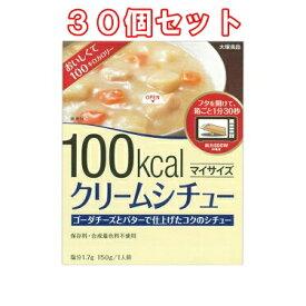 (30個セット)大塚食品 マイサイズ クリームシチュー 150g×30個