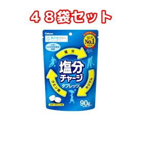 (48袋セット)【熱中症対策】塩分チャージタブレッツ スポーツドリンク味 90g×48袋 カバヤ