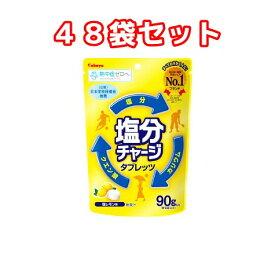(48袋セット)【熱中症対策】塩分チャージタブレッツ 90g レモン味×48袋 カバヤ