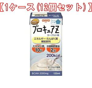 【1ケースプ(12個セット)】プロキュアZ ヨーグルト味 125ml×12個