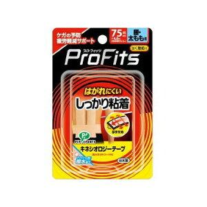 ピップ ProFits プロフィッツ キネシオロジー しっかり粘着 腰 ひざ 太もも用 75mm幅×4.0m