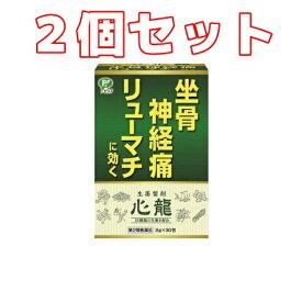 (2個セット)【第2類医薬品】ピップ 心龍(2g*30包)×2個 坐骨神経痛 リューマチ 神経痛 関節炎