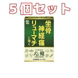 (5個セット)【第2類医薬品】ピップ 心龍(2g*30包)×5個