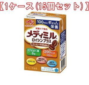 【1ケース(15個セット)】メディミル ロイシンプラス コーヒー牛乳風味(100ml)×15個