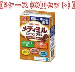 【2ケース(30個セット)】メディミル ロイシンプラス コーヒー牛乳風味(100ml)×30個