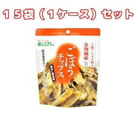 (15袋セット)あじげん ごぼうチップス 香ばし醤油味 75g×15袋(1ケース)