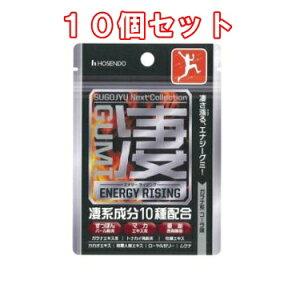 (10個セット)宝仙堂 凄GUMI(スゴグミ) エナジーライジング 75g×10個
