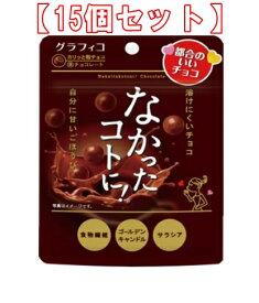 (15個セット)【グラフィコ】 なかったコトに!チョコ 30g×15個 【食物繊維】【ダイエットチョコ】