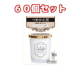 (60個セット)(詰め替え) ラボンルランジェ ラボン 部屋用フレグランス シャイニームーンの香り 詰替×60個