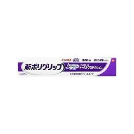 新ポリグリップ トータルプロテクション 部分・総入れ歯安定剤(75g)