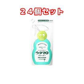 (24個セット)(つめかえ)ウタマロ クリーナー 詰替 400ml*24個(1ケース) まとめ買い