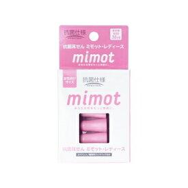抗菌 耳せん mimot ミモット レディース 携帯用 ジップバッグ付き 2ペア入